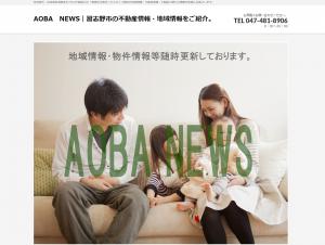 青葉ニュース