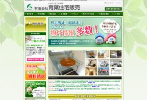 青葉住宅販売公式ホームページ