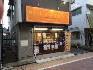 アルテリア・ベーカリーのおいしいメロンパン【京成大久保店】