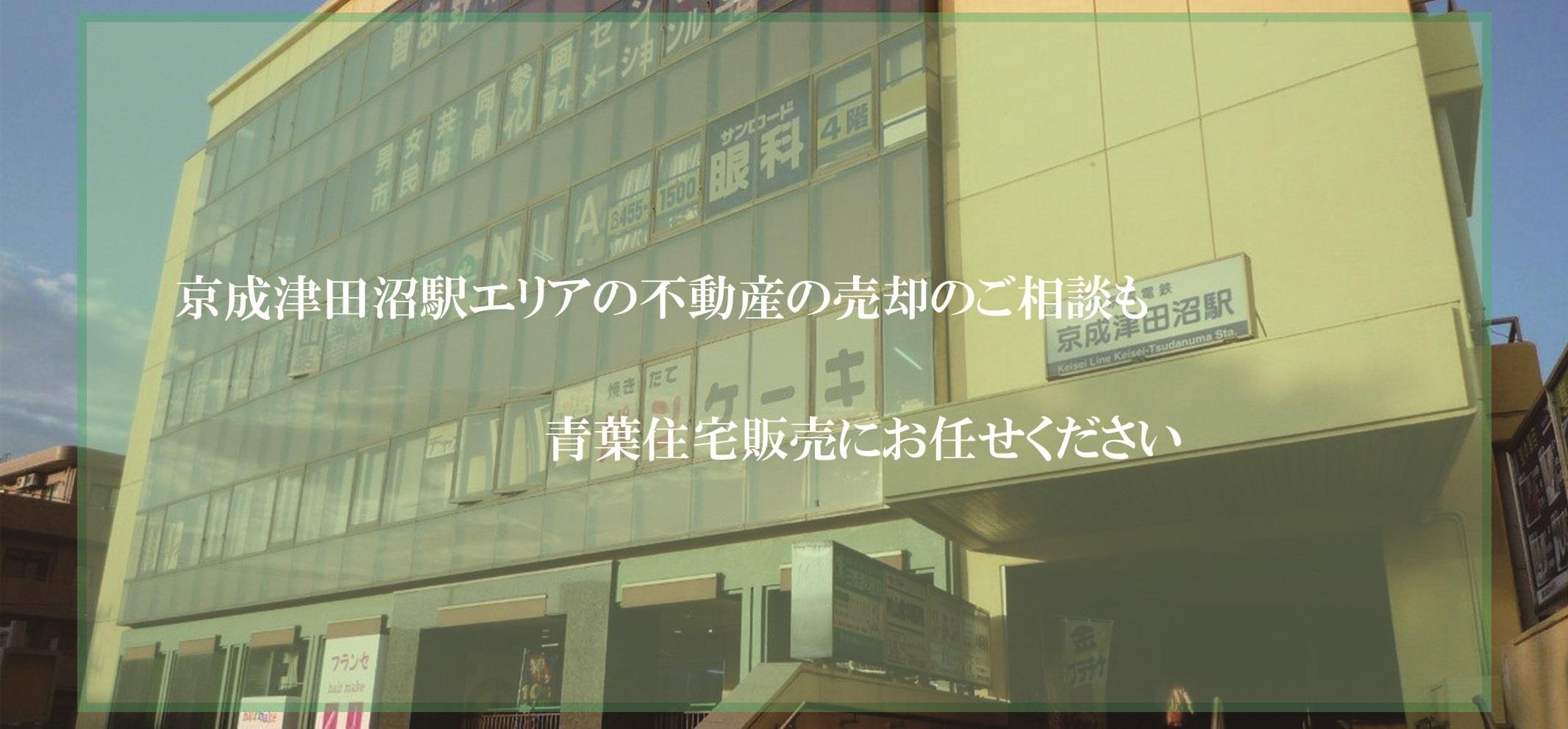 京成津田沼駅エリアの不動産も青葉住宅販売にお任せください