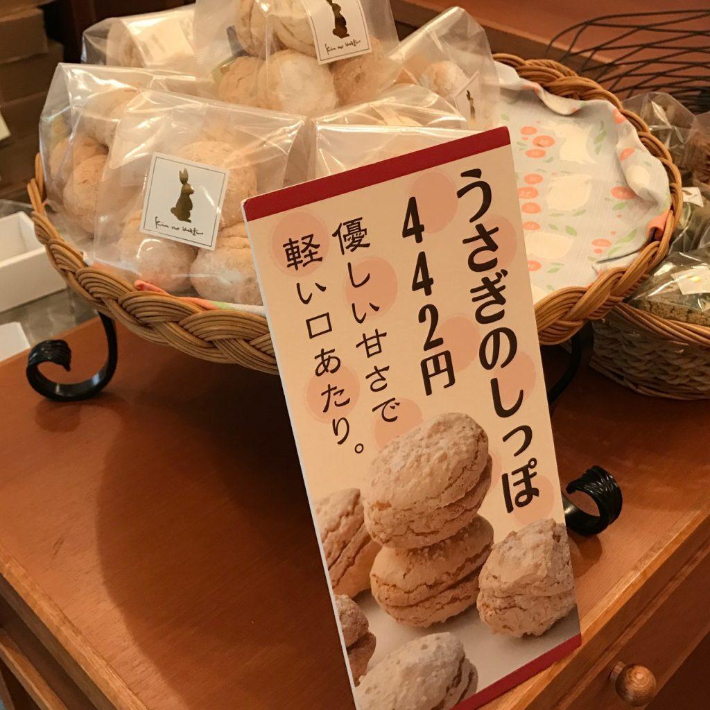 うさぎのしっぽ|谷津の金のうさぎ|お菓子屋さん