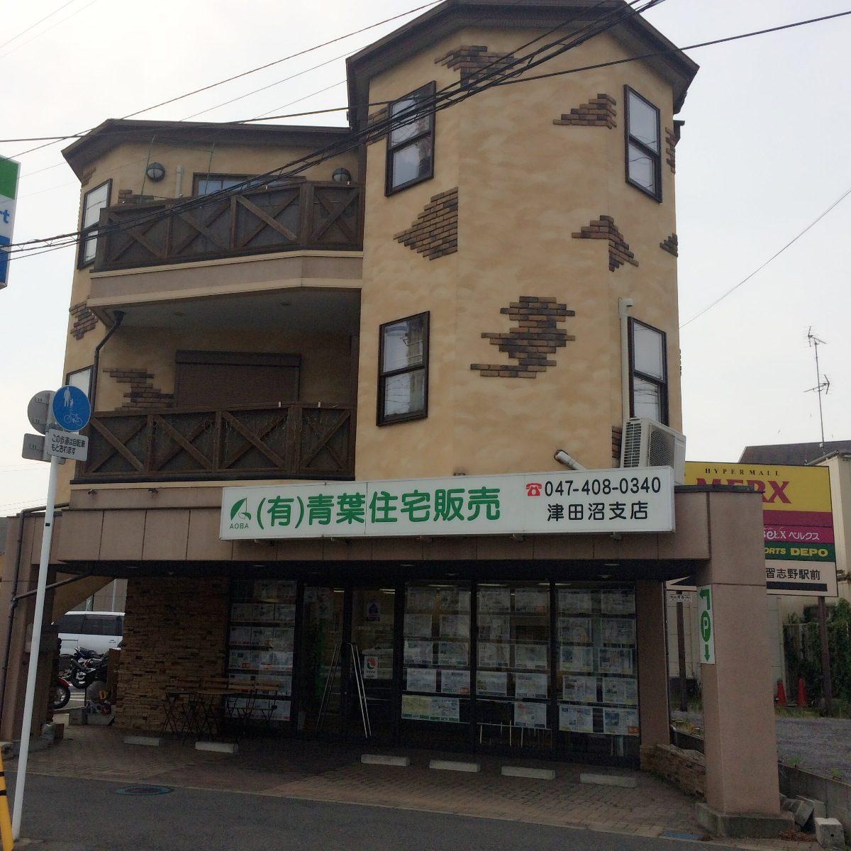 津田沼の不動産のご相談はお任せください。