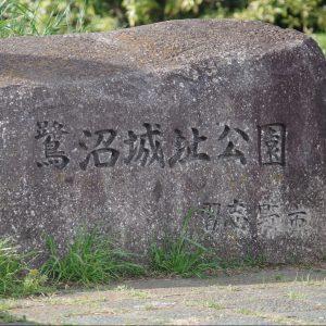 鷺沼城跡公園