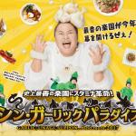 最強!激ウマ!にんにく料理 vs【シン・ガーリックパラダイス】