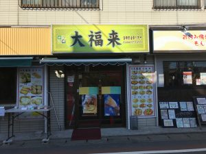 幕張駅の中華料理|ラーメン|チャーハン|から揚げ