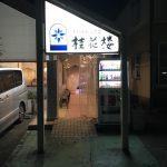 幕張本郷 桂花楼|おいしいイカ!おいしい豆腐!