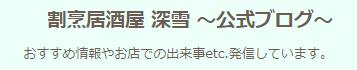 京成津田沼駅、和食・割烹・小料理屋・居酒屋の[深雪(みゆき)]さん