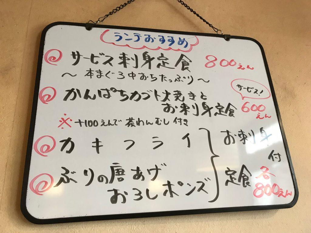 津田沼のとってもおいしいご飯屋さん。