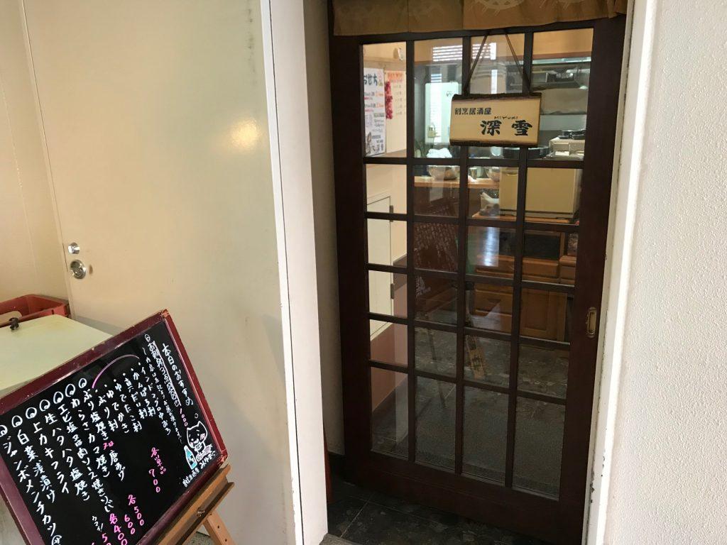 京成津田沼駅エリアでとってもおいしいお店。京成津田沼駅、和食・割烹・小料理屋・居酒屋の[深雪(みゆき)]さん