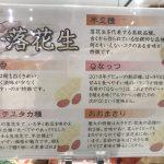 千葉県と言えば落花生!食べ比べたらズバ抜けて一番美味しい落花生はコレでした!