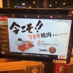 一人焼き肉のお店【焼肉ライク】に行ってみた
