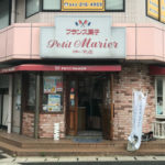 "<span class=""title"">千葉県北西部の人で菓子折り選びに迷ったら「幕張ポテト」がオススメ!</span>"