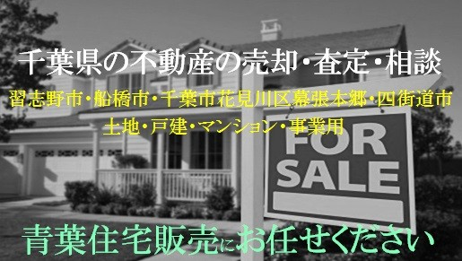 青葉住宅販売