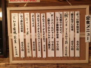習志野市鷺沼|お食事処|ランチ|京成津田沼|まる太食堂