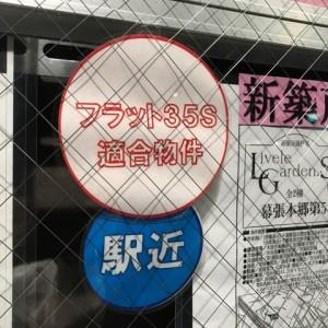 津田沼の不動産探し・売却は青葉住宅販売にお任せください